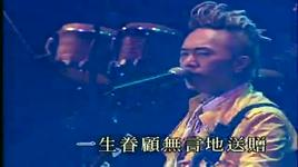 真的愛你 (wo zheng de ai ni) - beyond