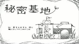 secret base (vocaloid) - hatsune miku
