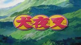 inuyasha op 3 (owarinai yume) - aikawa nanase