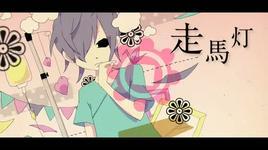 revolving lantern (vocaloid) - hatsune miku