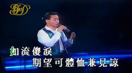 chuyen tinh ta tan vo - truong quoc vinh (leslie cheung)