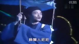 a chinese ghost story - truong quoc vinh (leslie cheung)