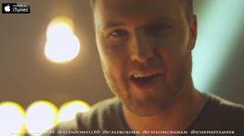 everything will change (gavin degraw cover) - anthem lights