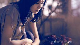 give everything to you - kenji wu (ngo khac quan), gillian chung (chung han dong)
