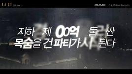 last (last ost) - seo moon tak, rocky l