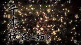 senbonzakura - hanatan