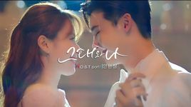 you and me (w - two worlds ost) - ahn hyun jung