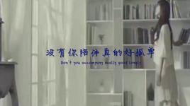 khong co anh em rat co don / 没有你陪伴真的好孤单 - mong nhien (meng ran)
