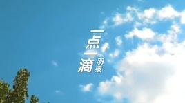 tung giay tung phut / 一点一滴 - vu tuyen (yu quan)