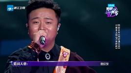 dung luc gap go nguoi / 刚好遇见你 (sound of my dream 2) - tu lang cong bo