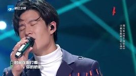 cuoi cung anh cung doi duoc em / 终于等到你 (sound of my dream 2) - chau hung triet (eric chou)