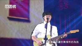 you complete me / 幾分之幾 (live) - lu quang trong (crowd lu)