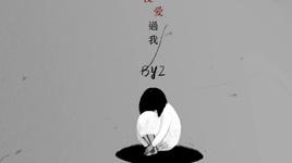 anh khong he yeu em / 你沒愛過我 - by2