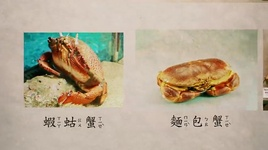 holy share / 后里蟹 - quach tu