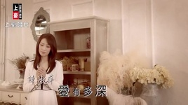 tinh yeu sau den muc nao / 愛有多深  - tran thuc binh (chen shu ping)