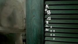 noi dau trong long em co ai biet / 我的傷心誰人知 - la thoi phong, tran thuc binh (chen shu ping)