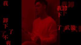 uncover / 卸妝 - hoang nhuoc hi (ribbon ooi)