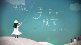 ban tay tien tri / 手的预言 - tran y trinh (cheer chen)