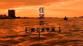 thuong tam thai binh duong / 傷心太平洋 - nham hien te (richie jen)