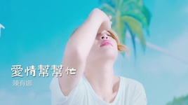 giup do tinh yeu / 愛情幫幫忙 - tran huu na (yona)