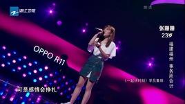 vua du / 刚刚好 (sing!china 2) - truong san san (zhang shan shan)