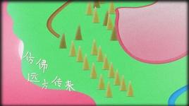 tieng thom mot doi / 芬芳一生 - mao bat dich (mao buyi)