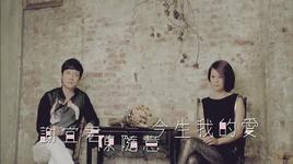 tinh yeu cua toi trong kiep nay / 今生我的愛 - ta nghi quan (xie yi chun), tran tuy y
