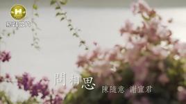 van tuong tu / 問相思 - tran tuy y, ta nghi quan (xie yi chun)