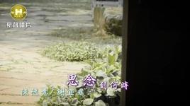 nho den khi nao / 思念到何時 - tran tuy y, ta nghi quan (xie yi chun)