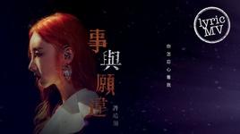 khong nhu mong muon / 事與願違 - hua tinh van (angela hui)