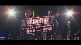 hat tieng quang dong / 唱廣東歌  - namewee, lu xao am (candy lo)