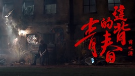 thanh xuan nguoc loi / 違背的青春 - tiet chi khiem (jacky xue)
