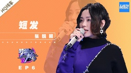 toc ngan / 短發 (sound of my dream 2018) (vietsub) - truong luong dinh (jane zhang)
