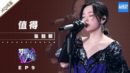 xung dang / 值得 (sound of my dream 2018) (vietsub) - truong luong dinh (jane zhang)