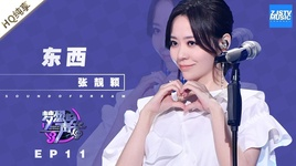 dong tay / 東西 (sound of my dream 2018) (vietsub) - truong luong dinh (jane zhang)
