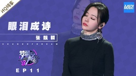 nuoc mat hoa thanh tho / 眼淚成詩 (sound of my dream 2018) (vietsub) - truong luong dinh (jane zhang)