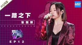 super life / 一路之下 (sound of my dream 2018) (vietsub) - truong luong dinh (jane zhang)