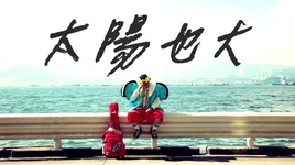 hoang tu lang thang / 流浪王子 - pa pun band