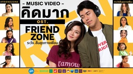 kid mak (friend zone ost) - v.a