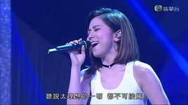 co ai hieu long lang tu / 誰明浪子心 (cantopop at 50) - dang tu ky (g.e.m), ho hong quan (hubert wu)