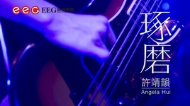 ren luyen / 琢磨 - hua tinh van (angela hui)