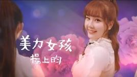 my luc nu hai / 美力女孩 - duong thuong quan (joyce)