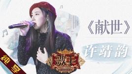 hien the / 獻世 (singer 2019 china) (vietsub) - hua tinh van (angela hui)