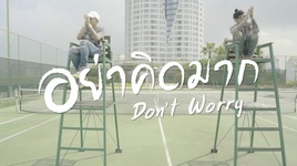 don't worry / อย่าคิดมาก - the other