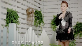 cho anh goi dien / 等你電話 - lam luong hoan (lin liang huan)