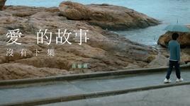 chuyen tinh yeu khong co tap sau / 愛的故事沒有下集 - ton dieu uy (eric suen)