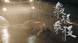 sau cung cua sau cung / 最後最後 - ton dieu uy (eric suen)