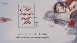 cho nguoi mot doi / 一生等你 (vietsub) - vien a duy (tia ray)