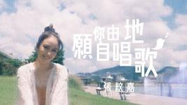 ban co the thoai mai ca hat / 願你自由地唱歌 - truong van gia (crystal cheung)