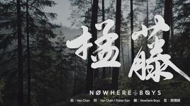 meng teng / 掹藤 - nowhere boys